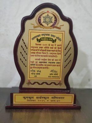 hindi-Bhasa-prachar-1